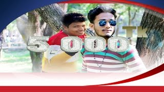 Bangla dubbing | Mosharaf Karim | 5000 Taka | Funny Video 2017