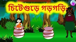 চিটেগুড়ে গড়গড়ি  - Episode - 01 - Bengali Rupkothar Golpo | Bengali Fairy Tales