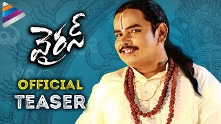 Sampoornesh Babu VIRUS Movie Teaser | Latest Telugu Movie Teasers 2017 | #Virus | Telugu Filmnagar
