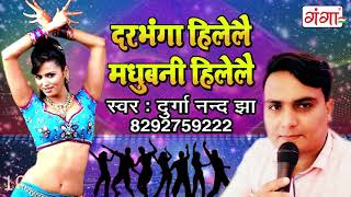 दरभंगा हिलेलै मधुबनी हिलेलै - Maithili Song 2017 | Maithili Superhit Songs 2017