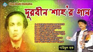 বাউল দূরবীন শাহ্ গান | Baul Durbin Shah Song | Gausul Haque