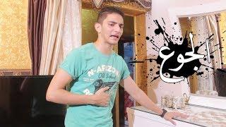 مشقة الجوع | نادر احمد