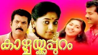 Malayalam Full Movie | KAZHCHAKKAPPURAM | Mukesh,Jagathy & Monisha