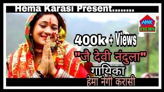 Latest New Garhwali Jagar 2017|Jai Devi Nandula| By Folk Jager Gayika Hema Negi Karasi