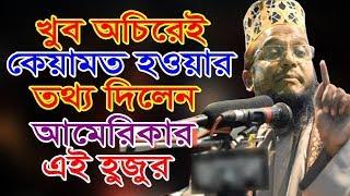 ২০১৮ সাল II কেয়ামত ও ইমাম মাহদী সম্পর্কে যেই তথ্য দিলেন Mawlana Mahmudul Hasan New Waz