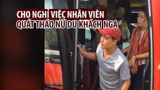 Đuổi việc nhân viên nhà xe chửi nữ du khách Nga ở Nha Trang
