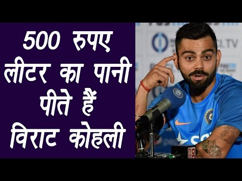 Virat Kohli drinks 500 rs per litre water | वनइंडिया हिन्दी