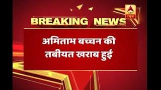 Megastar Amitabh Bachchan taken ill during shooting of