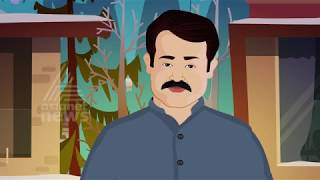 Mohanlal | BMH Bodyguard | Episode 150 | The Help
