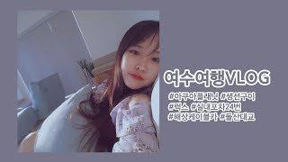 VLOG | 여수여행(Yeosu Traveling) 마지막편 |아쿠아플래닛|생선구이|럭스|실내포차24번|해상케이블카|돌산대교 *T-Log : Traveling-Log