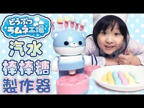 DIY超可愛汽水棒棒糖製作器/takara tomy animal soda pops maker/どうぶつラムネ工場でかわいいラムネを作ってみた[NyoNyoTV 妞妞TV]