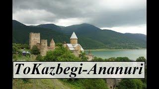 Georgia/To Kazbegi  Part 24