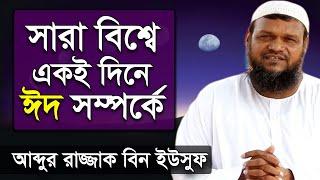 images Ekoi Dine Eid Kora Jabe By Abdur Razzak Bin Yousuf New Bangla Waz 2017