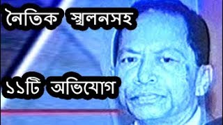 Amazing News on Chief Justice S K Sinha Bangla Talk Show News Today Live TV