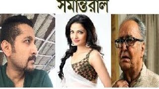Samantaral | Parambrata | Tonushree | Soumitra Chatterjee | Bengali Film Shamantaral First Look