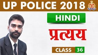 प्रत्यय | Hindi | UP Police कांस्टेबल भर्ती | Class - 36 | 3:00 PM