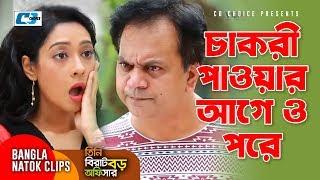 চাকরি পাওয়ার আগে ও পরে | Mir Sabbir | Comedy Scene | Bangla Natok