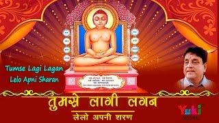 तुमसे लागी लगन । जैन भजन । राजेन्द्र जैन । Tumse Laagi Lagan |Rajendra Jain | HD video`
