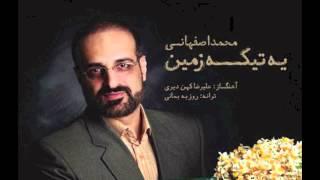 Mohammad Esfahani - Ye Tike Zamin [HQ]