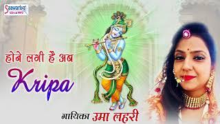 Beauiful Krishna Bhajan \\  Hone Lagi Hai Ab Kripa (होने लगी है अब कृपा) \\ Uma Lahari