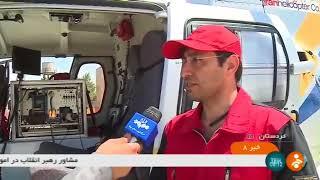Iran Geophysic Helicopter, Saqez county بالگرد ژئوفيزيك شهرستان سقز ايران