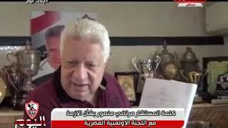 مرتضى منصور يفجر فضيحة باللجنة الأولمبية بمخالفتها القانون