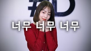 [kpop] I.O.I (아이오아이) - Very Very Very (너무너무너무) Dance Cover (#DPOP Mirror Mode)