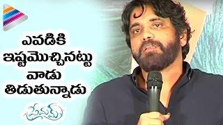 Nagarjuna Responds on Premam Movie NEGATIVE TALK & TROLLS | Premam Thanks Meet | Telugu Filmnagar