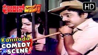 Dwarakish is telling to Jayamalini i am still Bachelor | Police Papanna | Kannada Comedy Scenes