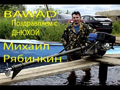 BAWAD поздравляет Михаила Рябинкина с Днем Рождения
