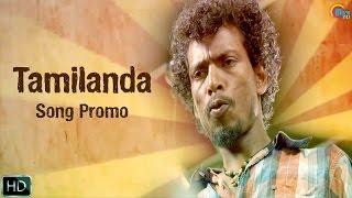 Tamilanda Song Teaser | KOLANJI Tamil Movie | Samuthirakani | Sendrayan | Naveen M