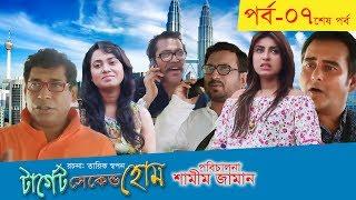 Target Second Home  টার্গেট সেকেন্ড হোম | Bangla New Natok 2017 | Mosharraf Karim | Part 07