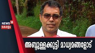 Malayalam News @ 4PM: AP അബ്ദുള്ളക്കുട്ടി ദില്ലിയില് മാധ്യമങ്ങളെ കാണുന്നു - Live   | 24th June 2019
