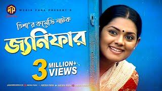 বাংলা নাটক । জ্যনিফার । Bangla Natok Janifar । Tisha,saju khadam,Maznun mizan