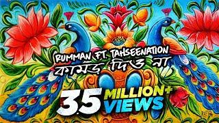 Kamor Diona (Official Song) | কামড় দিওনা | Rumman ft. TahseeNation