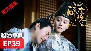 【醉玲瓏】 Lost Love in Times 39(超清無刪版)劉詩詩/陳偉霆/徐海喬/韓雪