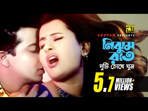 Xxx Mp4 Nijhum Raat Duti Chokhe নিঝুম রাত দুটি চোখে Shakib Khan Purnima Riaz Badha 3gp Sex