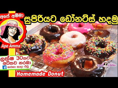 Xxx Mp4 ✔ ගෙදර හදන සුපිරි ඩෝනට්ස් Homemade Soft Donuts Doughnut By Apé Amma With English Sub 3gp Sex