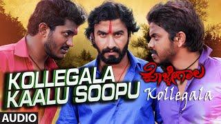 Kollegala Kaalu Soopu Full Song (Audio) || Kollegala || Venkatesh, Kiran Gowda, Deepa