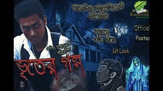 Vuter Golpo A New Horror Eid Short Film By khalid Hasan Raz