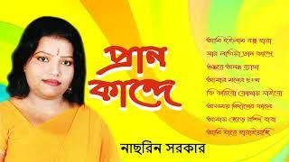 Pran kande   প্রান কান্দে   Nasrin sorkar   New Biriho Bicched Song 2017