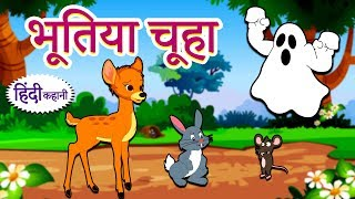 The Mouse Ghost -भूतिया चूहा | Hindi Story | Panchatantra Kahaniya | Kids Stories In Hindi