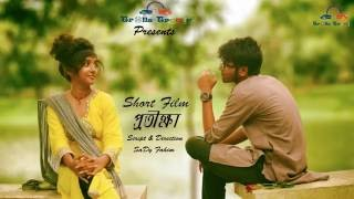 Trolls Traffic presents First look of Bangla ShorT Film - Protikkha