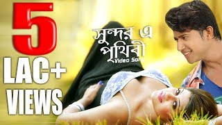 Sundor a Prithibi Valo Lage | Shuvo | Moumita | Monir Khan | Bangla Movie Song | CD Vision