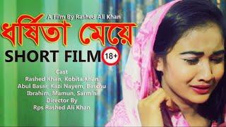 ধর্ষিতা মেয়ে | Raped girl | New Bengali Short Film | Rashed Khan | Kobita | By Rashed Friendz