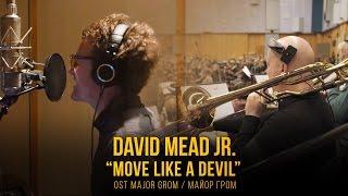 David Mead Jr. - Move Like A Devil (OST Major Grom / Майор Гром)