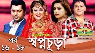 Drama Serial | Swapnochura || 16 - 18 | Mir Sabbir, Sumaiya Shimu, Shahriar Nazim Joy , Srabonti
