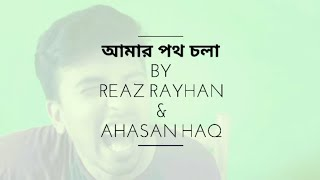 আমার পথ চলা || Artcell Song Cover || Ole Ola Production || Reaz Rayhan || Ahasan Haq
