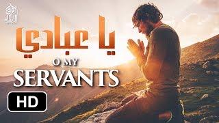 إسمع نداء الله لك [ يا عبادي ] فيديو من أجمل المقاطع _ الشيخ منصور السالمي