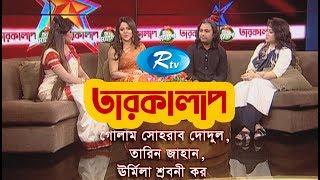 Taroka Alap | |Golam Sohrab Dodul, Tarin Jahan & Urmila Srabonti kor | Celebrity Talkshow | Rtv